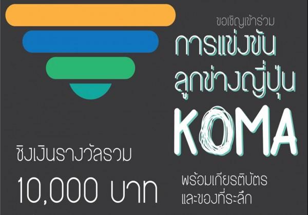 koma_banner