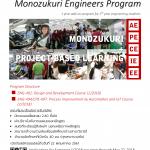 Monozukuri Admission 2018