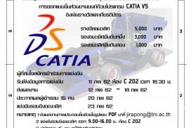 catia_poster_New
